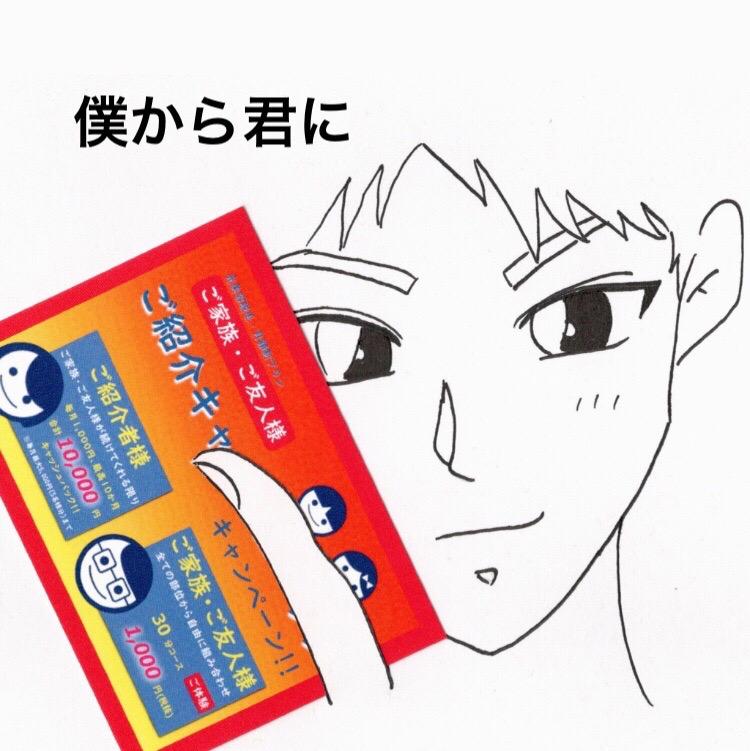 メンズ脱毛ご紹介キャッシュバックキャンペーン
