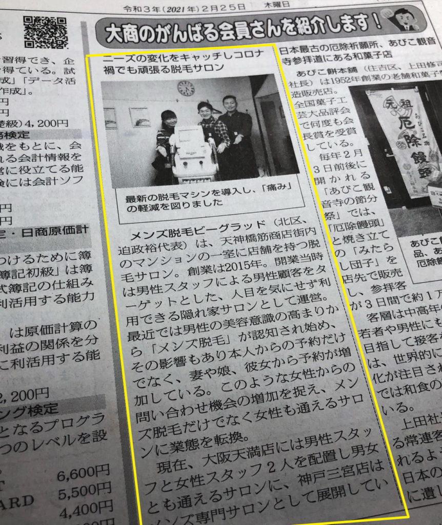 大商ニュースのがんばる会員さんを紹介します!というコーナーで紹介された記事の写真